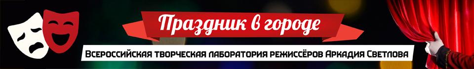 Всероссийская творческая лаборатория режиссёров «Праздник в городе»